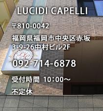 福岡の美容室『LUCIDI CAPELLI』の店舗情報:福岡県福岡市中央区赤坂3-9-26中村ビル2F TEL:092-714-6878